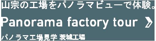 山宗の茨城工場をパノラマビューで体験。/panorama factory tour/パノラマ工場見学